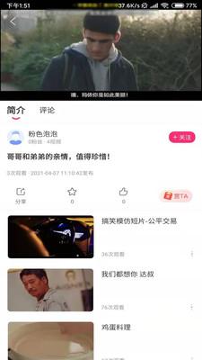 BB7视频app