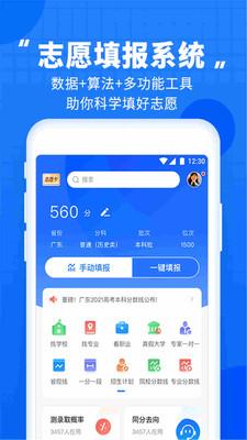 高考直通车app