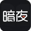 暗夜文学app  v2.3.1