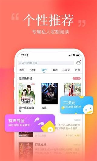 安卓读书app