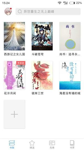 乐书app
