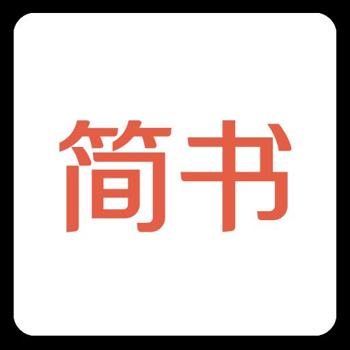 简书  v6.3.1