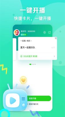 爱奇艺播播机app