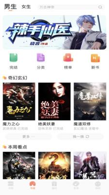 夜猫小说app