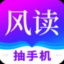 风读小说  v1.7.9