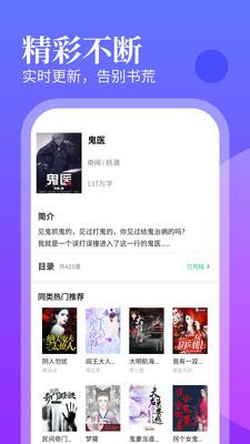 风读小说app