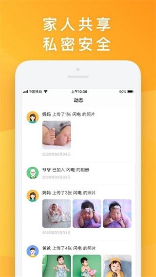 网易亲时光app