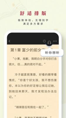 日照小说app