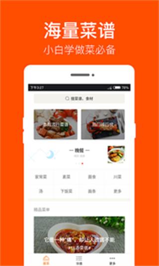 家常菜app