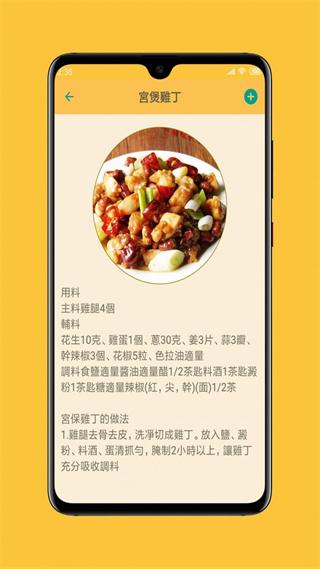 中华美食谱