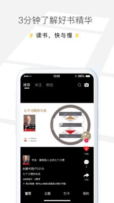播书app