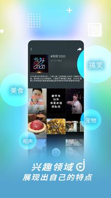 津抖云app