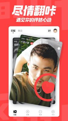 翻咔app