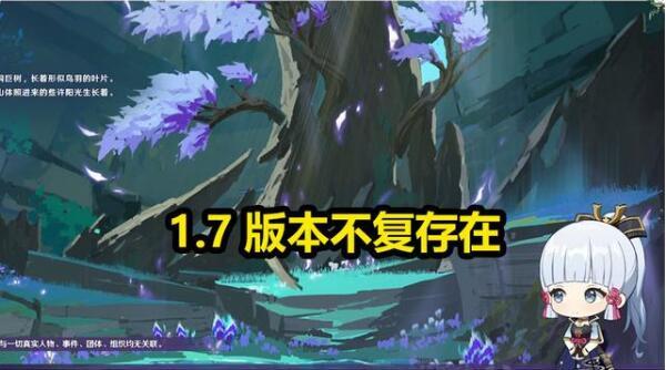 原神1.7版本内鬼爆料!