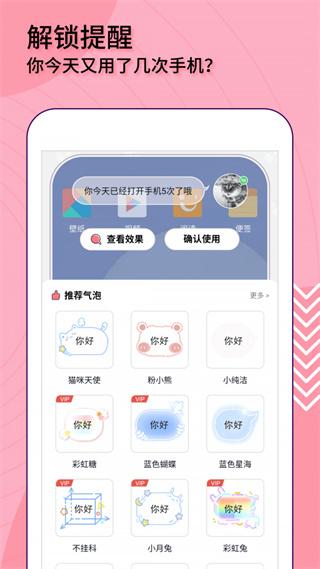 互动桌面特效app