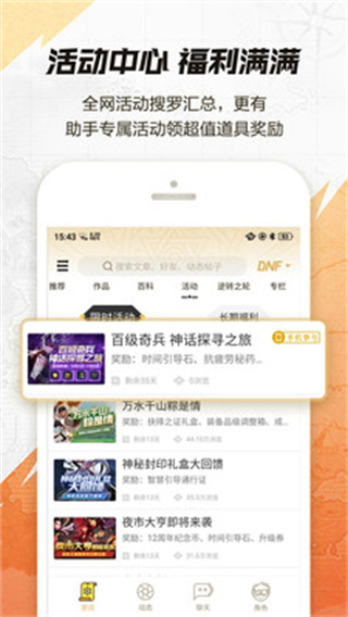 dnf助手app