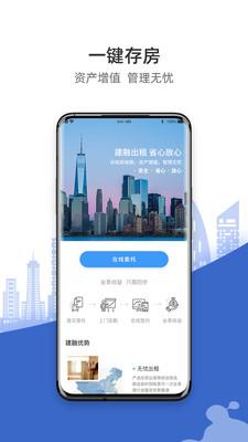 CCB建融家园app