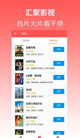 人人影视大全app
