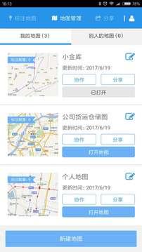 兰图绘app