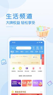 广州移动智慧生活app