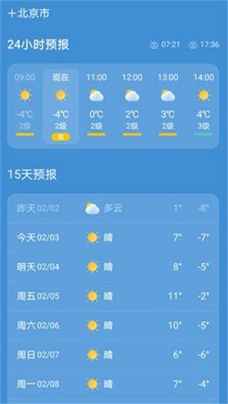墨迹天气鸿蒙版app