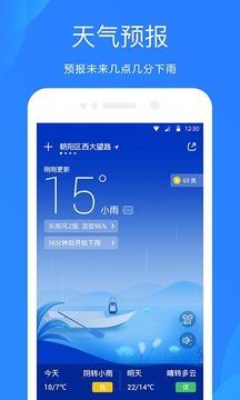 天气预报app