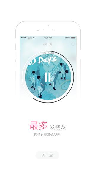 宝耳app