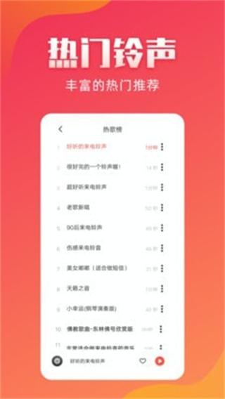 东方铃声app