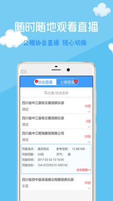 中鸽网app