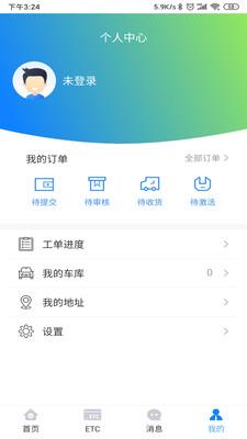 三秦通app