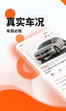 优信二手车app