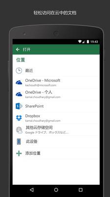 MicrosoftExcelapp