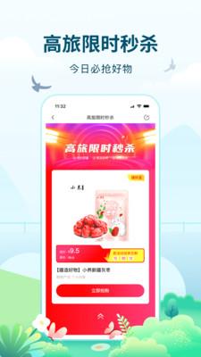 高旅纵横app