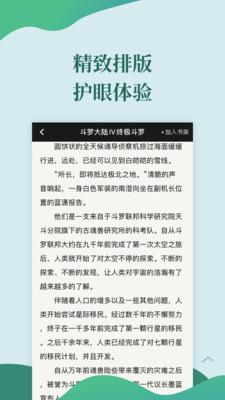 迅阅免费小说app
