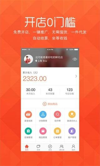萌店app