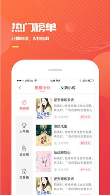 小说巴士app