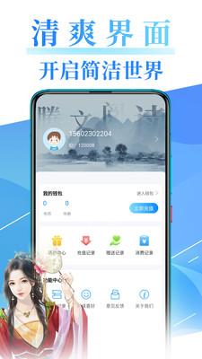 腾文小说app