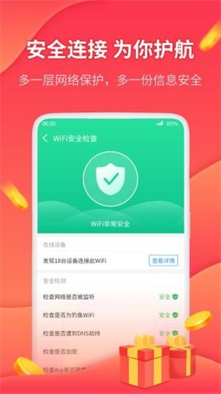 WIFI赚钱app