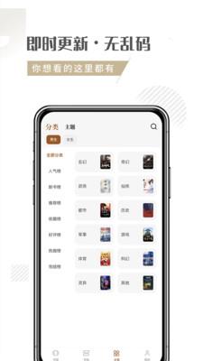随梦小说app