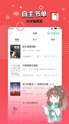 长佩阅读app