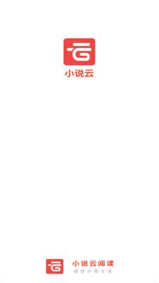 小说云app
