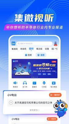 爱集微app