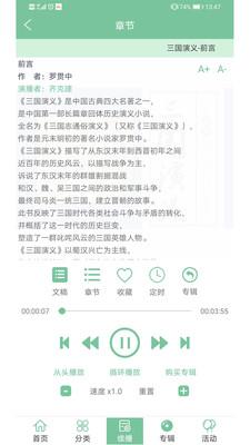小荷听书app