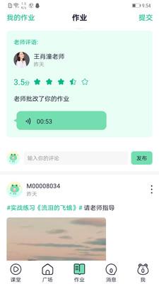 蛙音社app