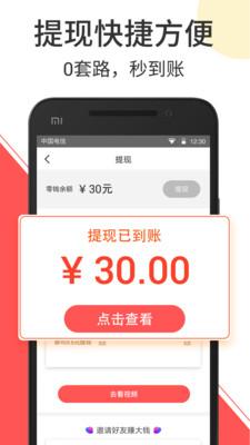 赚钱小视频app