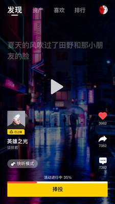 捧音app
