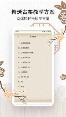 古筝大师app
