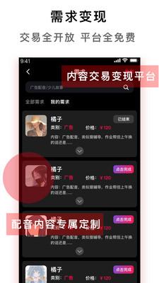 配音达人app