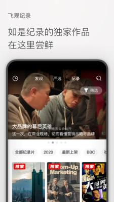 飞观app