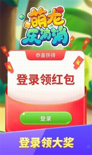 萌龙乐消消红包版